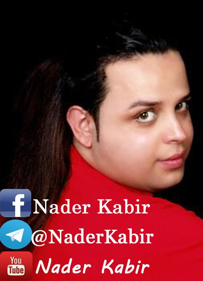 nader-kabi1r
